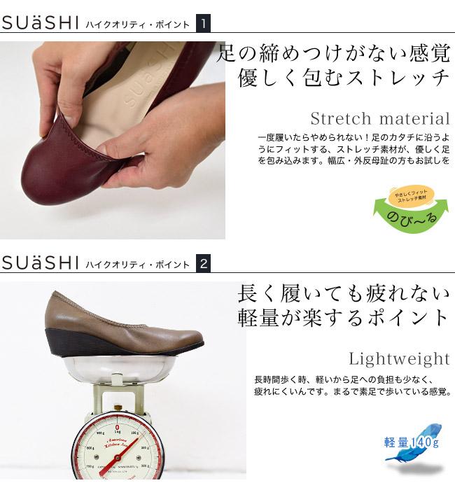 【SUaSHI(スウェイシー)】ひと足入れた瞬間から違う!まるで素足のようなパンプス。衝撃を吸収するモールドソール。シューズイン神戸オリジナル。低反発クッション スアシ[FOO-AM-R2604](25.0)