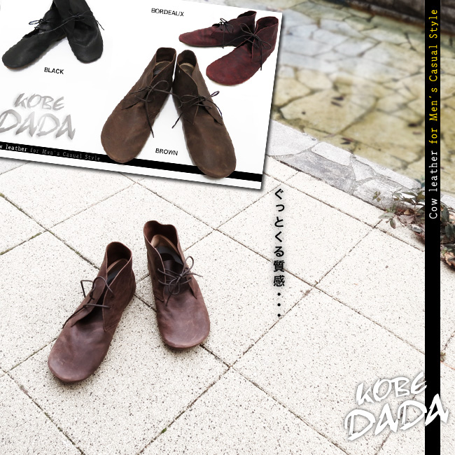ショートブーツ 日本製 【送料無料】【KOBE DADA(神戸ダダ)】ヒビ加工の本革を手編みで仕上げたこだわりの日本製チャッカーブーツ神戸の靴メーカー直送!メンズシューズ通販 [安心♪日本製][FOO-CA-CAM-3]