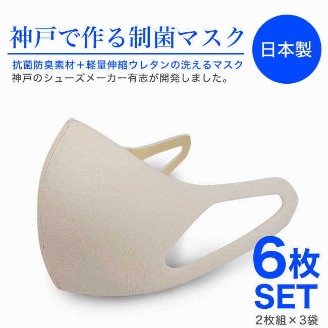【3〜4営業日発送予定】神戸で作る制菌マスク:6枚SET(2枚組×3袋)【LINK-MASK】※衛生用品の為【返品不可】※メール・電話・FAXでの注文不可