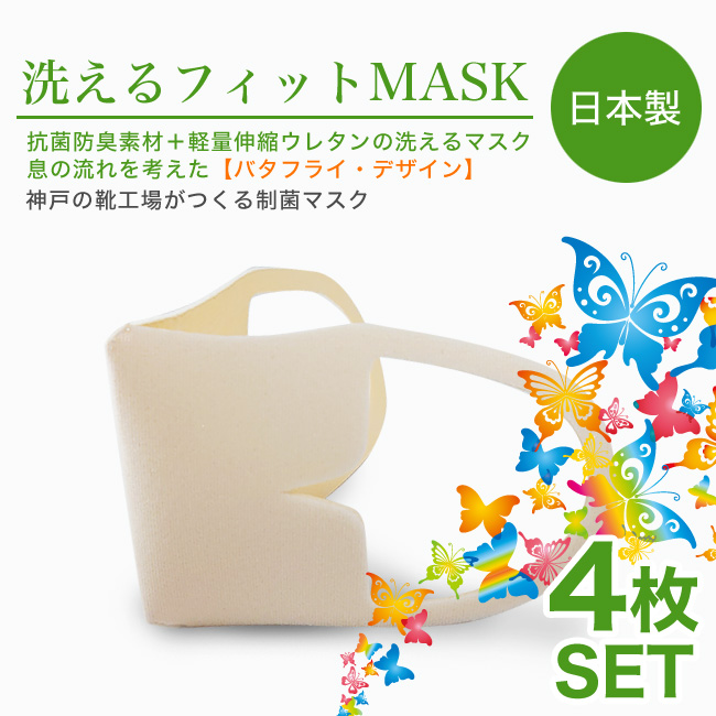 【3〜4営業日発送予定】洗えるフィットMASK〜神戸の靴工場でつくる日本製制菌マスク:4枚SET【KP-MASK】※衛生用品の為【返品不可】※メール・電話・FAXでの注文不可