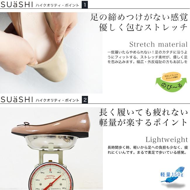 【SUaSHI(スウェイシー)】まるで素足のようなバレエシューズ。脱げにくさを実感。シューズイン神戸オリジナル。全面低反発クッション&幅広2E+ スアシ[FOO-SN-R1631]