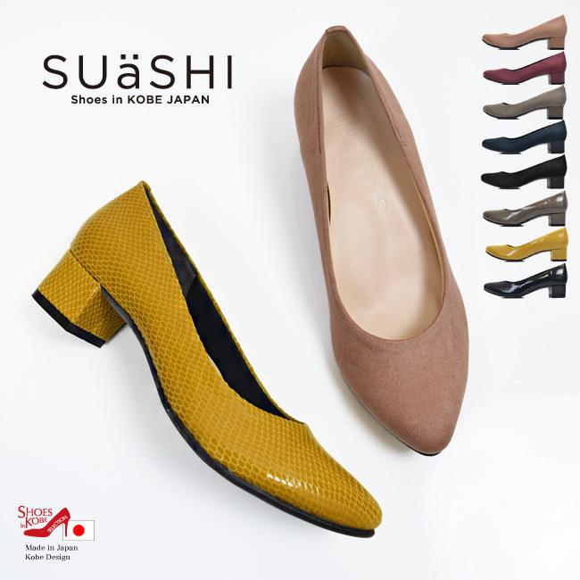 【SUaSHI(スウェイシー)】パンプス 痛くない 長時間 疲れない 走れる スエード スネーク 黒 ブラック 歩きやすい 幅広 通勤 オフィス スアシ[FOO-MG-R7751]
