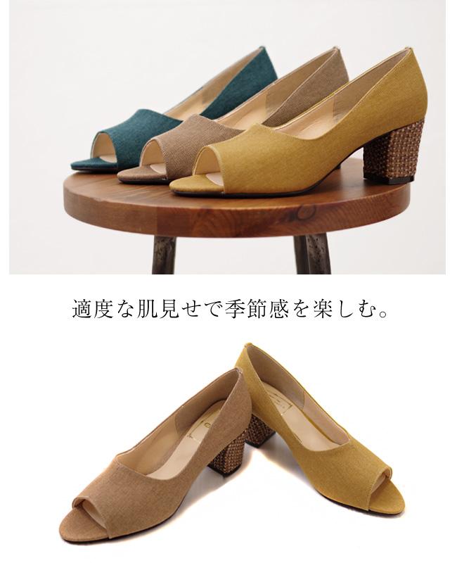パンプス オープントゥ 日本製【COOL SAPPHIRE(クールサファイア)】ストロー素材のヒールが涼し気。爽やかなオープントゥパンプス[FOO-MG-33]H5.0