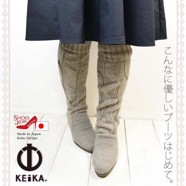 ニットブーツ【KEiKA(ケイカ)】【日本製】シームレスニットで美しく・・・[特許取得]継ぎ目がない魅せるニット・くしゅくしゅロングブーツ [FOO-KE-6506]