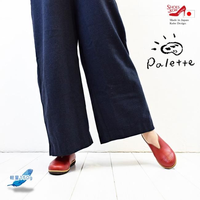 ぺたんこ フラット 日本製【Palette[パレット]】足に優しく軽量!パンチングデザインのカジュアルフラットシューズ[FOO-RO-2021]