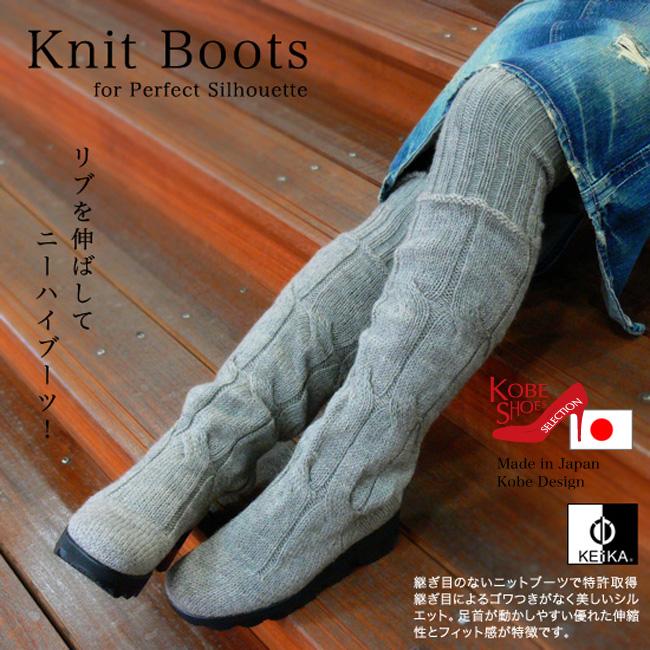 ニット ショートブーツ 日本製 【送料無料】【KEiKA(ケイカ)】シームレスニットで美しく・・・[特許取得]継ぎ目無く魅せるニット・くしゅくしゅロングブーツ [FOO-KE-SP506](25.0)H5.0-H7.0