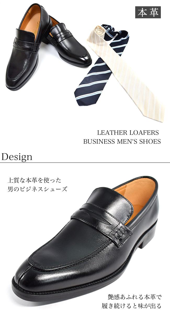 本革 メンズ ビジネス ローファー 日本製【MEN'S】上質な本革使用の働く男のビジネスシューズ!シンプルなローファーデザインメンズシューズ[FOO-ST-JH-1608]H3.0