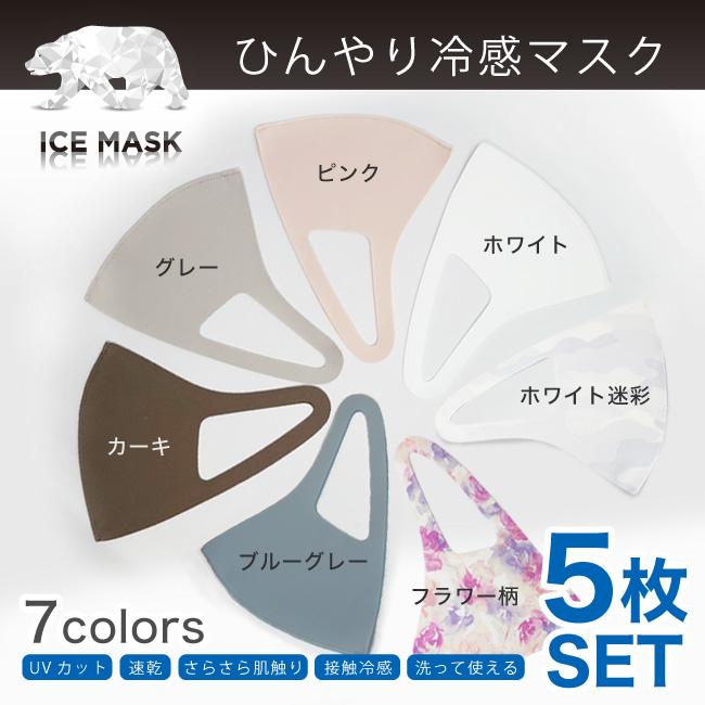 【在庫一掃セール】ひんやり冷感マスク:日本製〜神戸の靴工場でつくる日本製さらさら続く、柔らかマスク:5枚SET【SN-MASK】※衛生用品の為【返品交換不可】※メール・電話・FAXでの注文不可