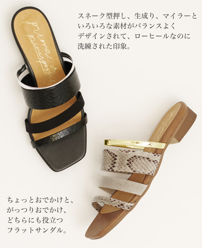 日本製 サンダル ストラップ【prima principessa・プリマプリンチペッサ】異素材でシックに。大人のフラットサンダル[FOO-SN-2803]H3.0