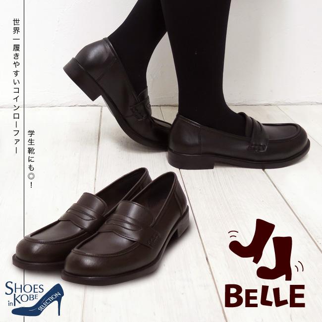 【BELLE(ベル)】世界一履き心地が良い〜♪機能性抜群!!通勤・通学に最適なコインローファー神戸の靴メーカー直送!学生 ローファー[ローヒール][FOO-YK-6407](21.5・22.0・25.0・25.5・26.0)