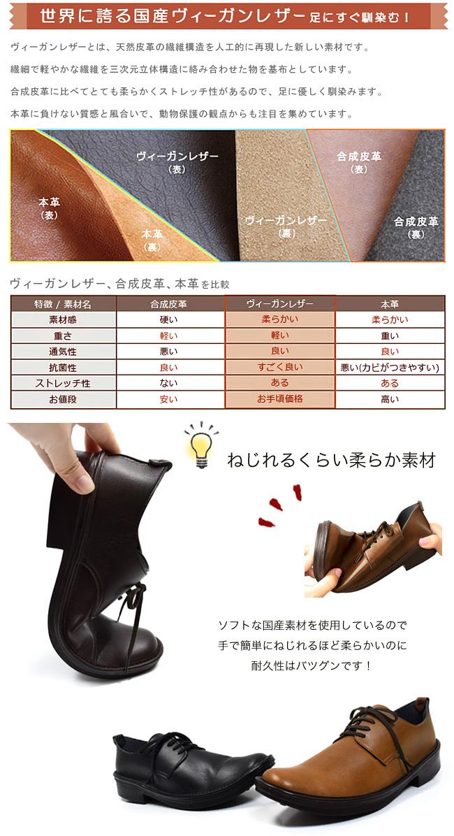 メンズ カジュアル ビジネス 日本製【BELLE(ベル)】機能性バツグン!男の足元をオシャレに快適に・・・シンプルでカッコいいメンズレースアップシューズ[FOO-YK-HAWK1]