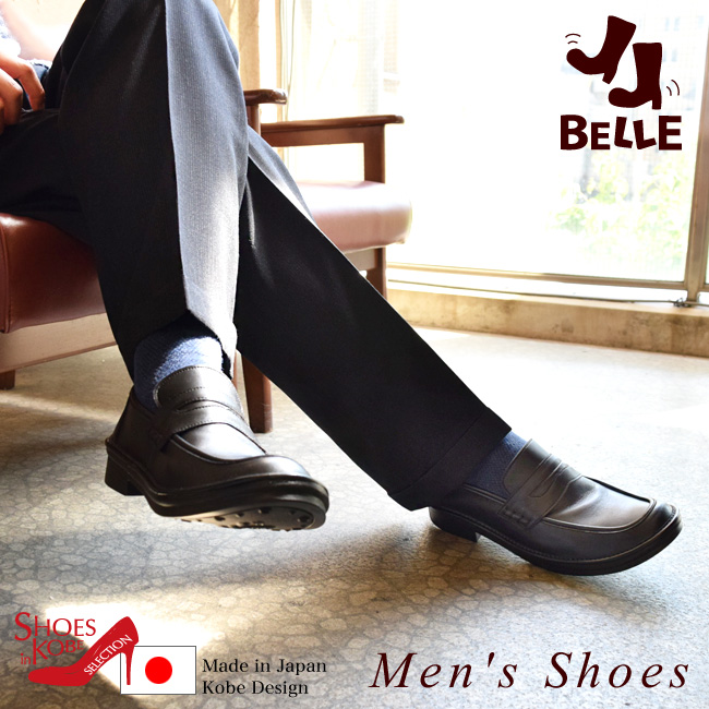 メンズ ローファー 仕事 ビジネス 学生 日本製【BELLE(ベル)】機能性バツグン!足に優しい履き心地♪メンズコンフォートコインローファー[FOO-YK-TWIST]