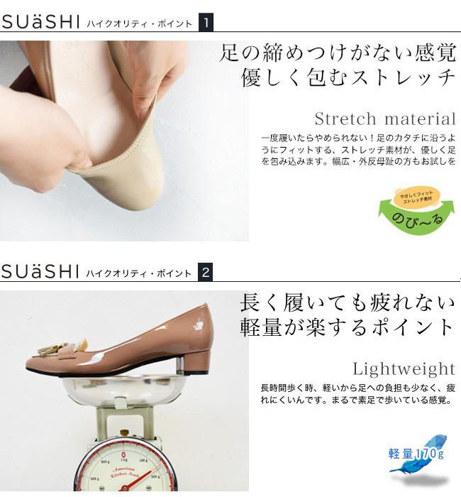 【SUaSHI(スウェイシー)】素足 ポインテッドトゥ ローファー パンプス 日本製 全面低反発 クッション 痛くない 幅広 スアシ 防水 レイン[FOO-DS-R2992]