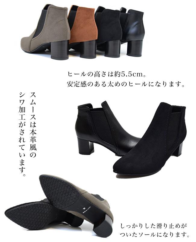 サイドゴア ブーツ 日本製【splendide】シャープですっきりとした美しいライン。アーモンドトゥサイドゴアショートブーツ [FOO-MG-3300]H5.0