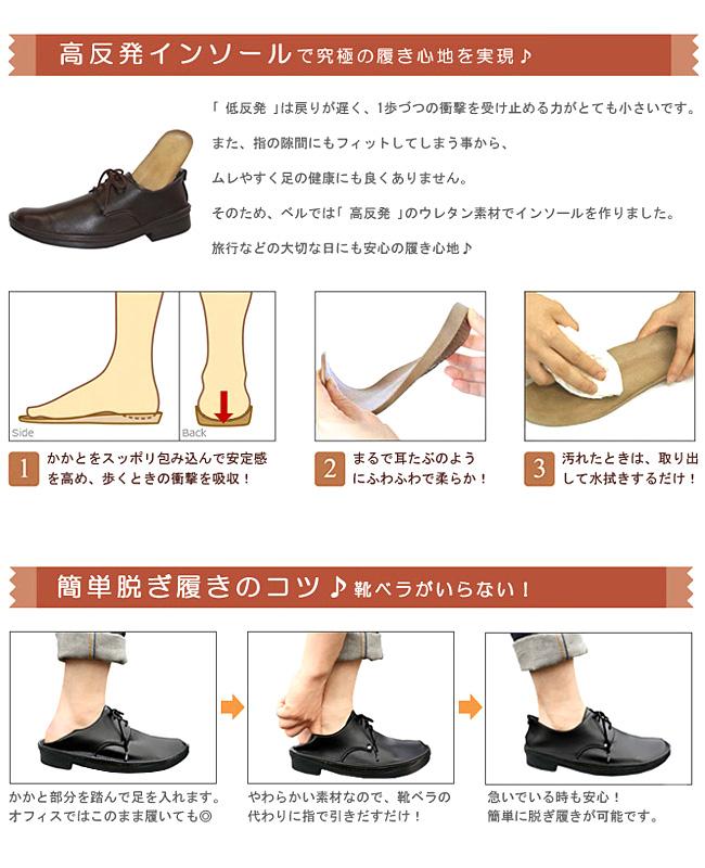 メンズ カジュアル 通勤 日本製【BELLE(ベル)】一日中歩いても疲れにくい!柔らか素材が足に馴染む!コンフォートカジュアルメンズシューズ[FOO-YK-WWING]