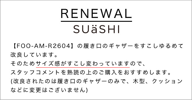 (セール価格 返品不可)(SUaSHI)ひと足入れた瞬間から違う!まるで素足のようなパンプス。衝撃を吸収するモールドソール。シューズイン神戸オリジナル(FOO-AM-R2604SP)(25.0)