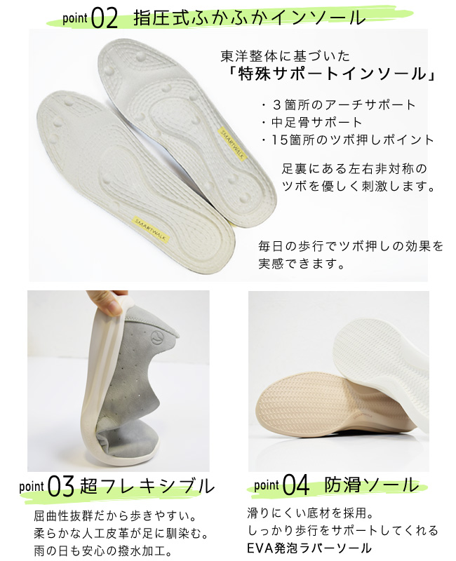 【SMART WALK(スマートウォーク)】スリッポン カジュアル スポーティー パンチング ウォーキング 軽量 人工皮革 柔らかい 撥水 滑りにくい 歩きやすい らくちん ふかふか 指圧 足ツボ 3cm[FOO-JFC-1001]