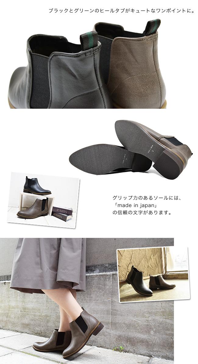 サイドゴア ショートブーツ【AREZZO(アレッツォ)】ハンサムなサイドゴアショートブーツ(レイン仕様)[日本製][FOO-AR-9631R]