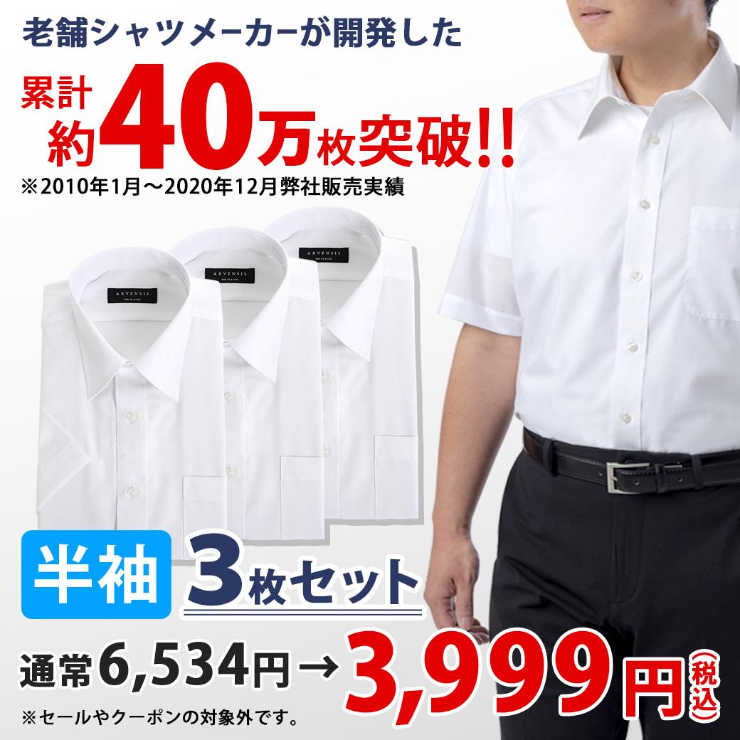 定番半袖白シャツ3枚セット 形態安定 レギュラーカラー ワイシャツ 半袖