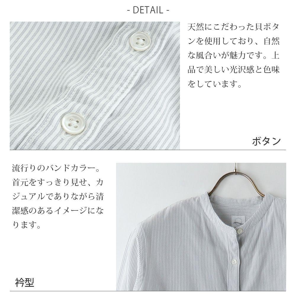 【hadae】 今治タオル素材 レディース カジュアルシャツ 長袖 グレーストライプ バンドカラー L79200MH-2
