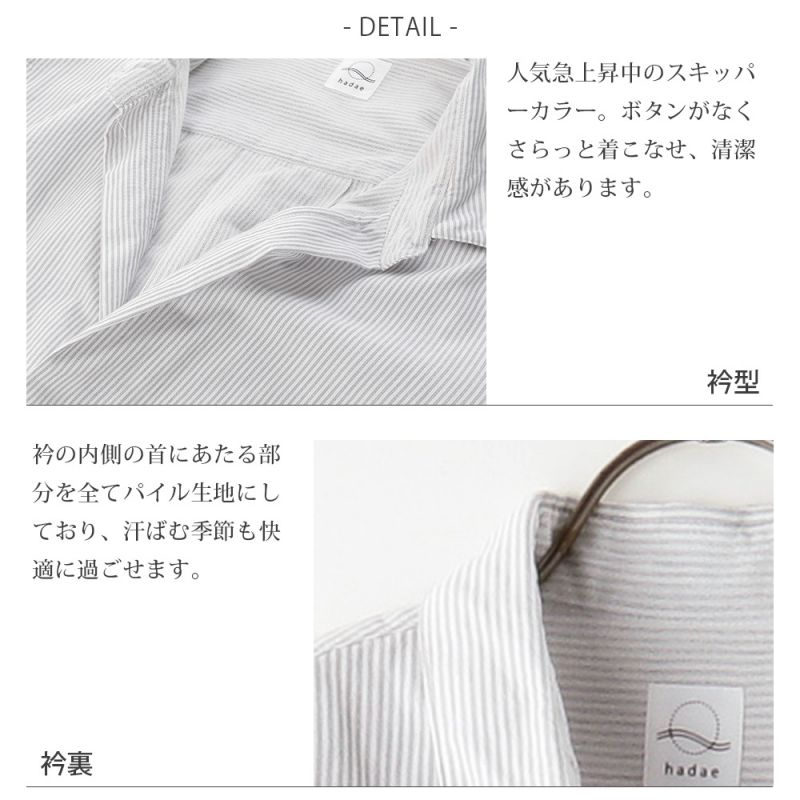 【hadae】 今治タオル素材 レディース チュニックシャツ 長袖 グレーストライプ
