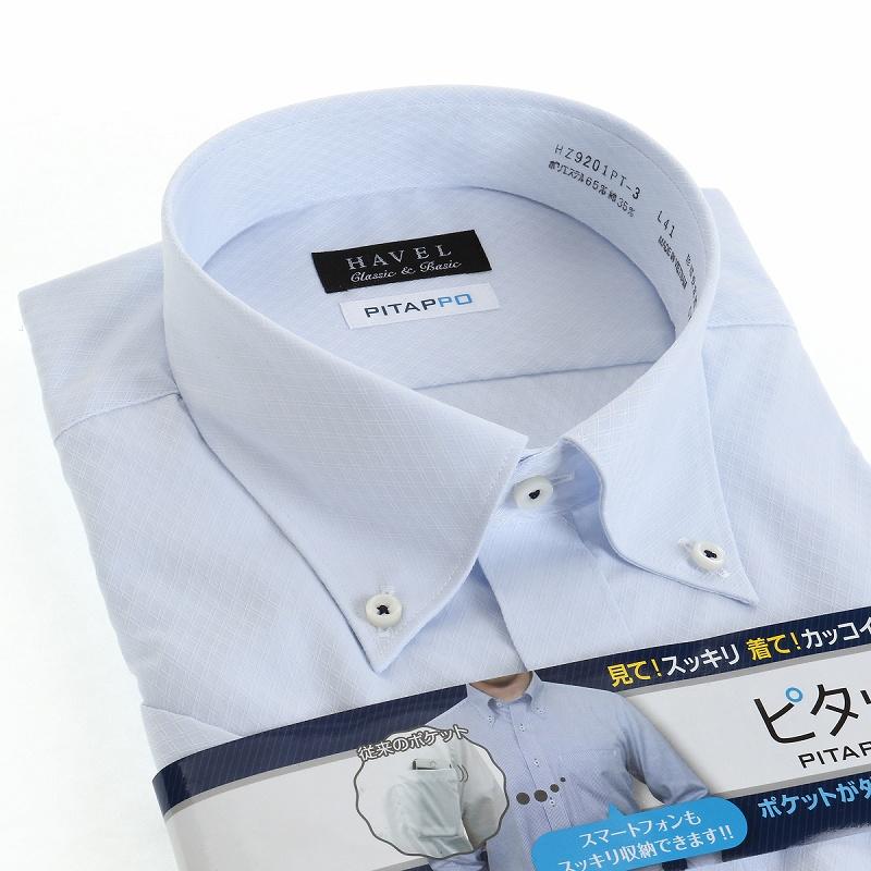 ピタッポ・形態安定 ボタンダウン ワイシャツ 半袖 【HAVEL Classic & Basic】