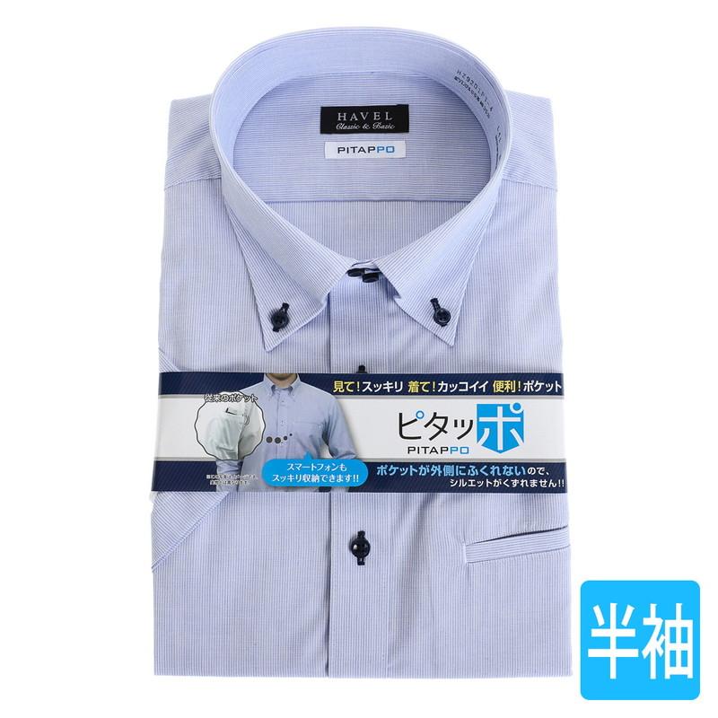 ピタッポ・形態安定 ドゥエボタンダウン ワイシャツ 半袖 【HAVEL Classic & Basic】