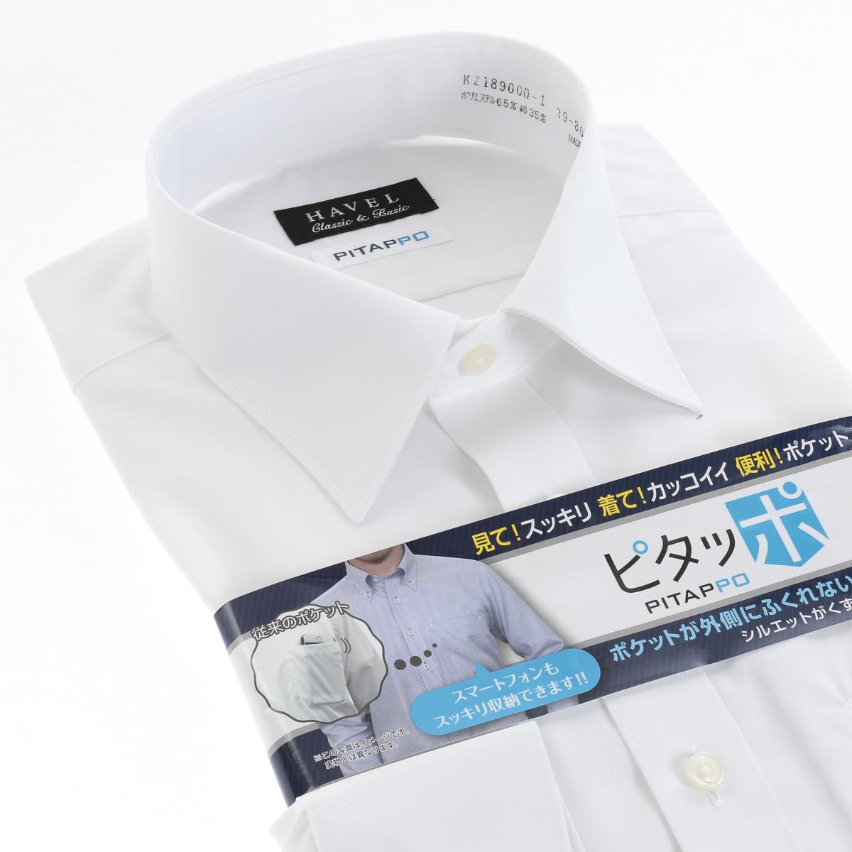 ピタッポ・形態安定 レギュラーカラー ワイシャツ 長袖 【HAVEL Classic & Basic】
