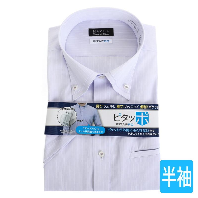 ピタッポ・形態安定 マイターボタンダウン ワイシャツ 半袖 【HAVEL Classic & Basic】