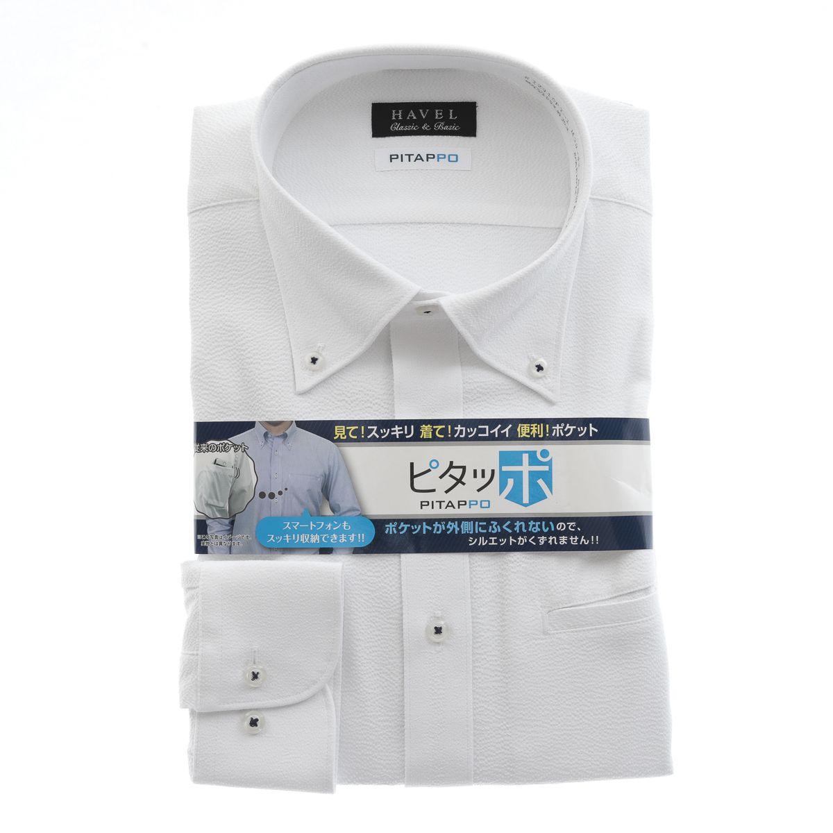 ピタッポ・形態安定 ボタンダウン ワイシャツ 長袖 【HAVEL Classic & Basic】