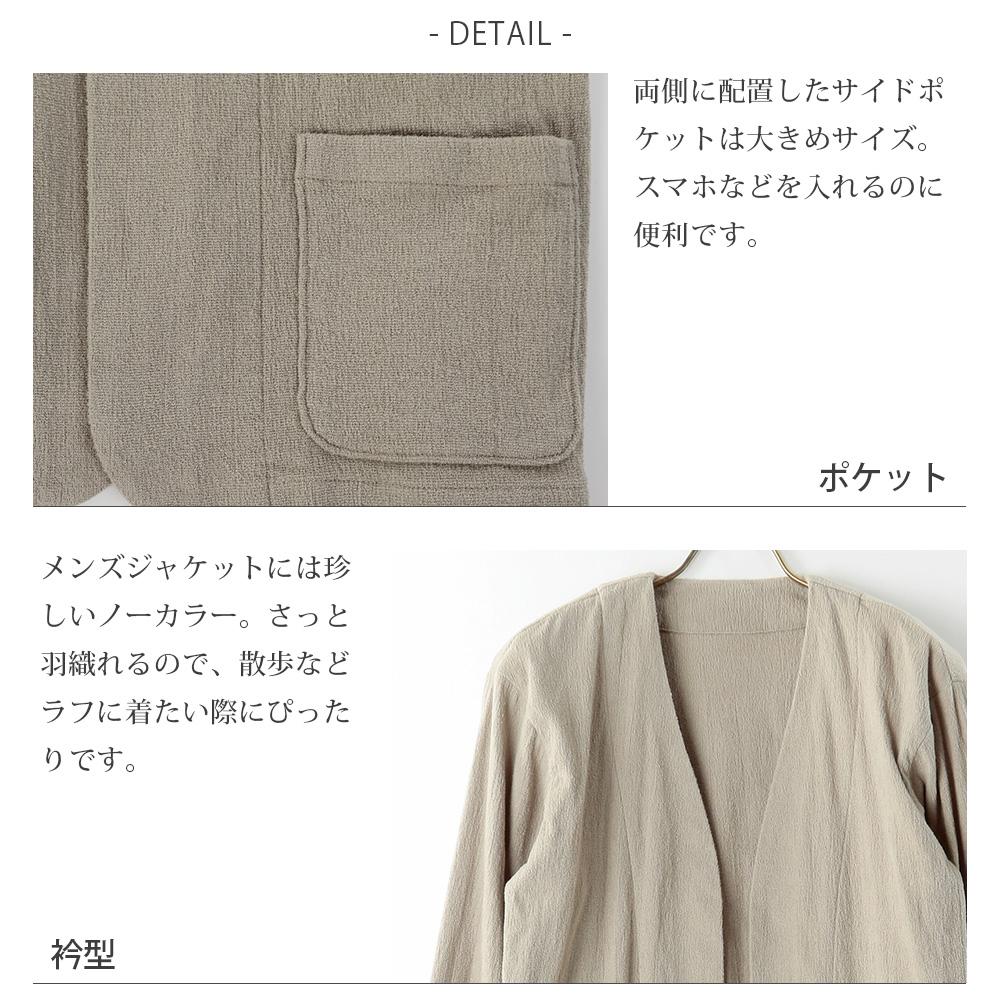 【hadae】 今治タオル素材 楊柳 メンズ ノーカラージャケット 長袖 ベージュ ストレッチ 軽量 X81000MH-2