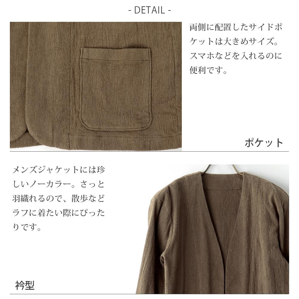 【hadae】 今治タオル認定済 ストレッチパイル メンズ ノーカラージャケット ブラウン ストレッチ 軽量