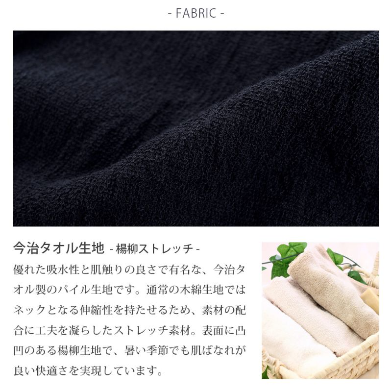 【hadae】 今治タオル素材 楊柳 メンズ ジャケット ブラック ストレッチ 軽量