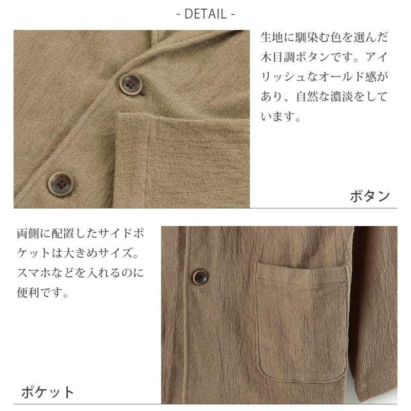 【hadae】 今治タオル素材 楊柳 メンズ ジャケット ブラウン ストレッチ 軽量