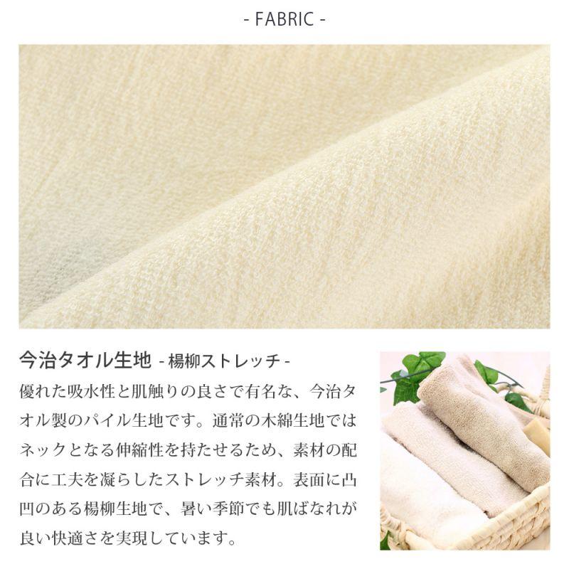 【hadae】 今治タオル素材 楊柳 メンズ ジャケット ホワイト ストレッチ 軽量