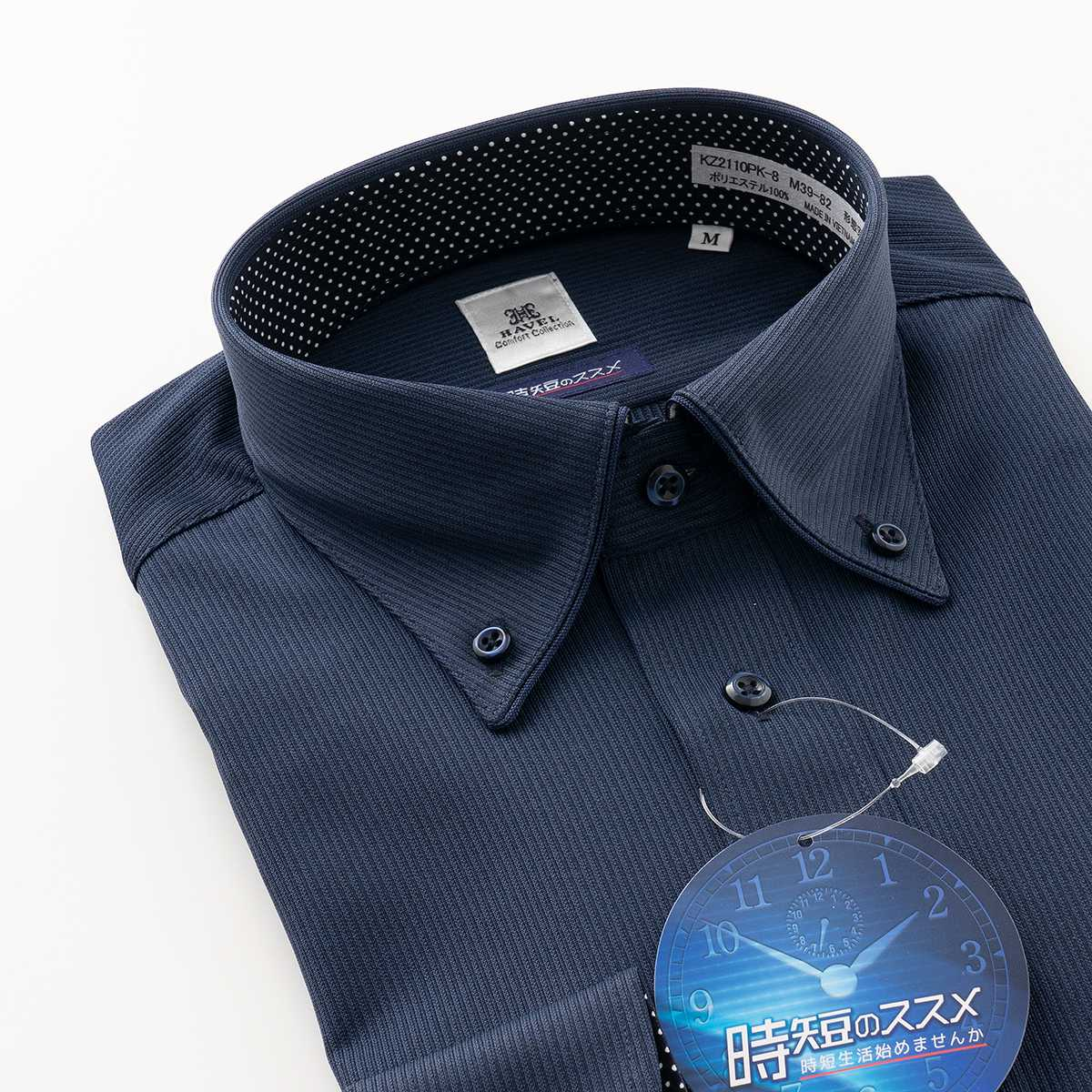 プルオーバーニットシャツ・吸水速乾・形態安定 バイピングボタンダウン ワイシャツ 長袖 【HAVEL Comfort Collection】