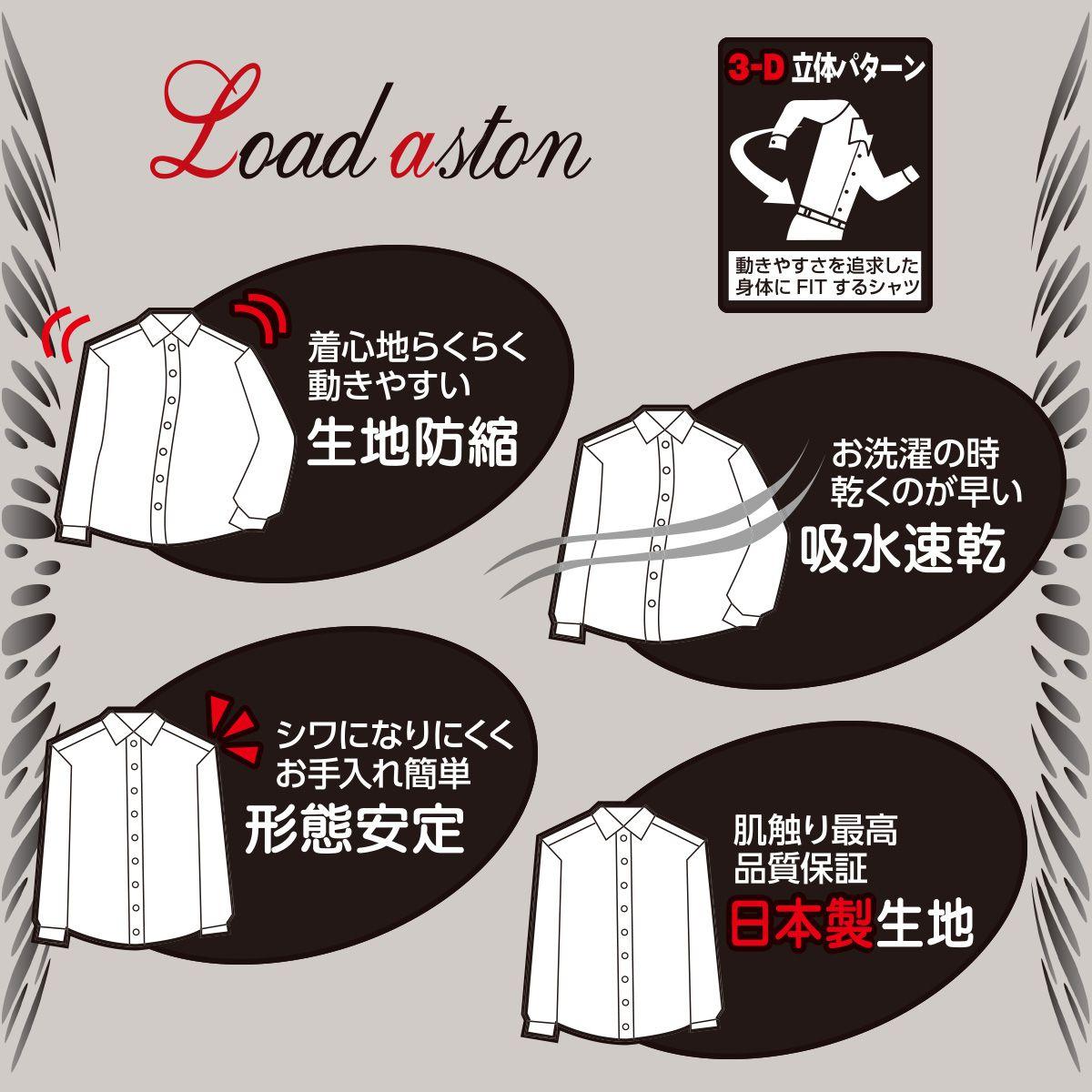 形態安定・吸水速乾 レギュラーカラー ワイシャツ 長袖 【LADE ASTON】