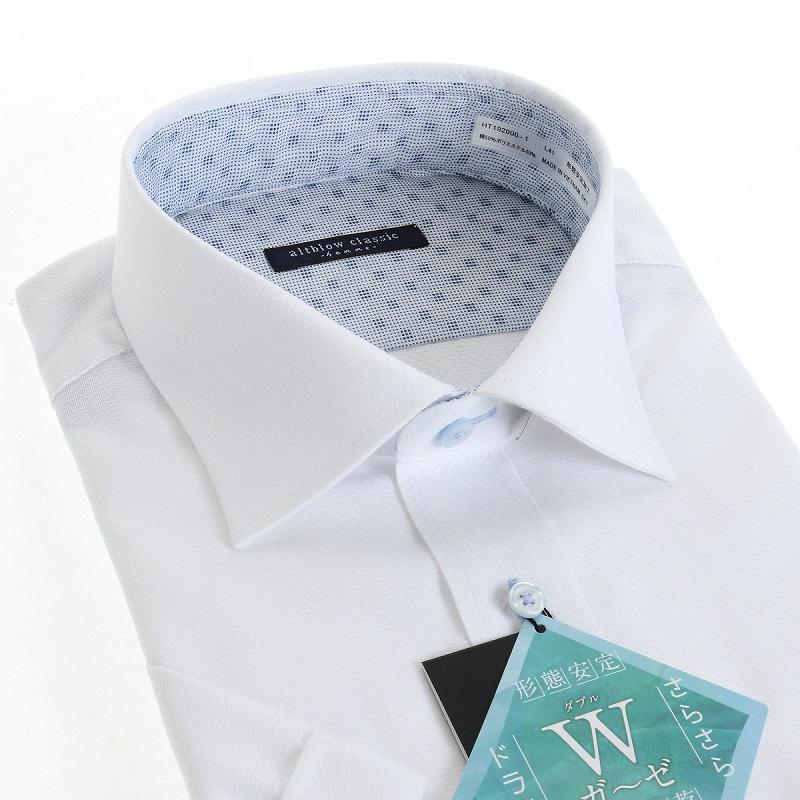 形態安定 ワイド ワイシャツ 半袖 【altblow classic】