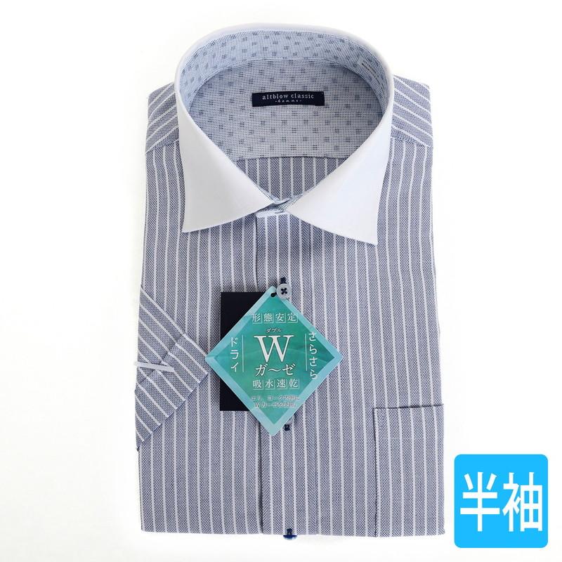 形態安定 クレリックワイド ワイシャツ 半袖 【altblow classic】