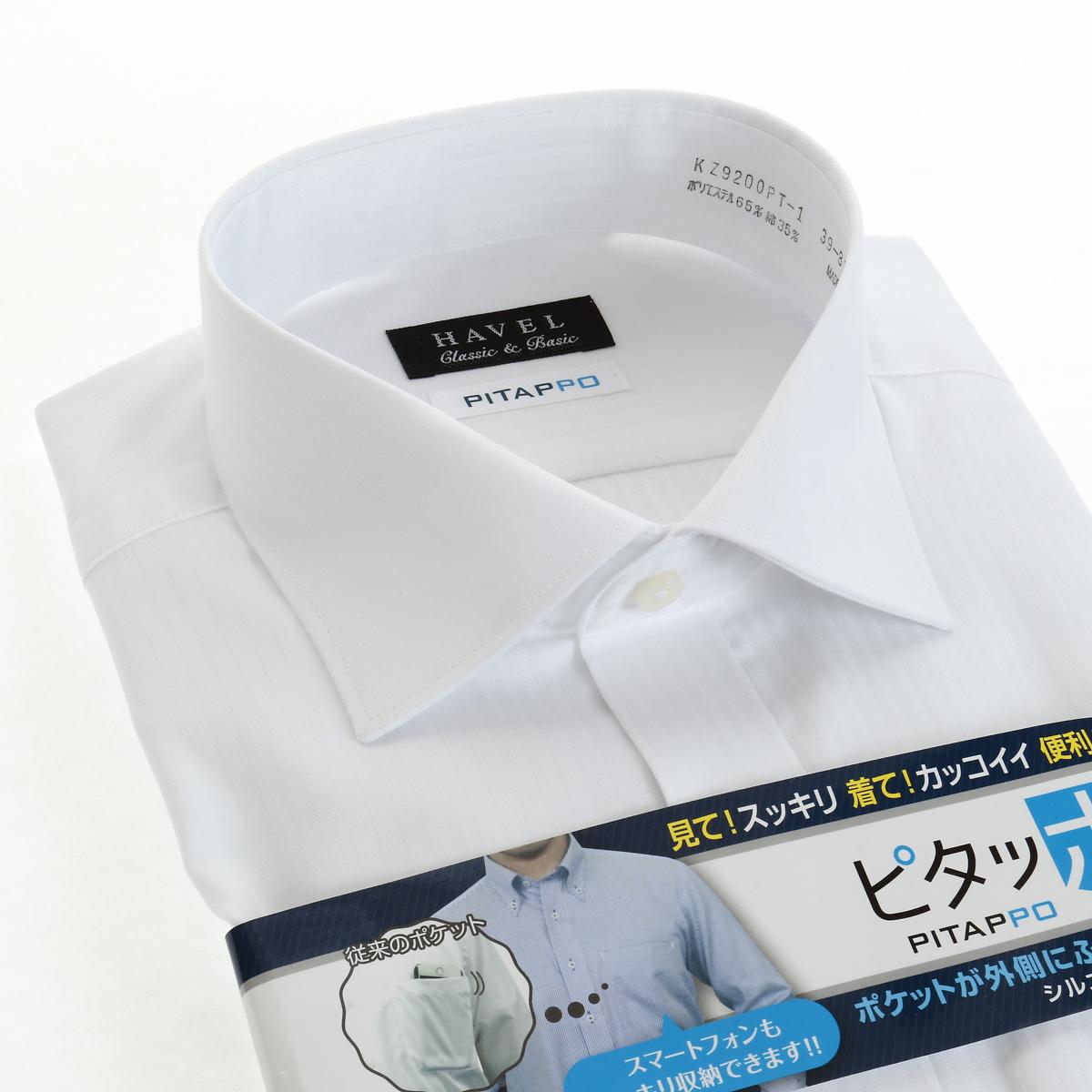 ピタッポ・形態安定 セミワイド ワイシャツ 長袖 【HAVEL Comfort Collection】