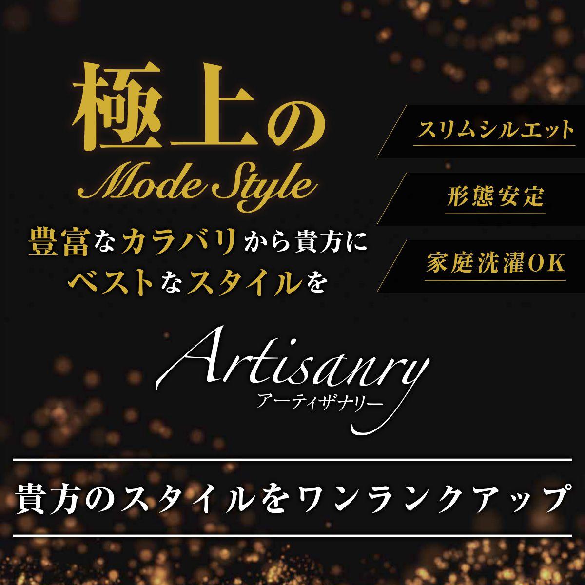 形態安定 ショートワイド ワイシャツ 長袖 【Artisanry】