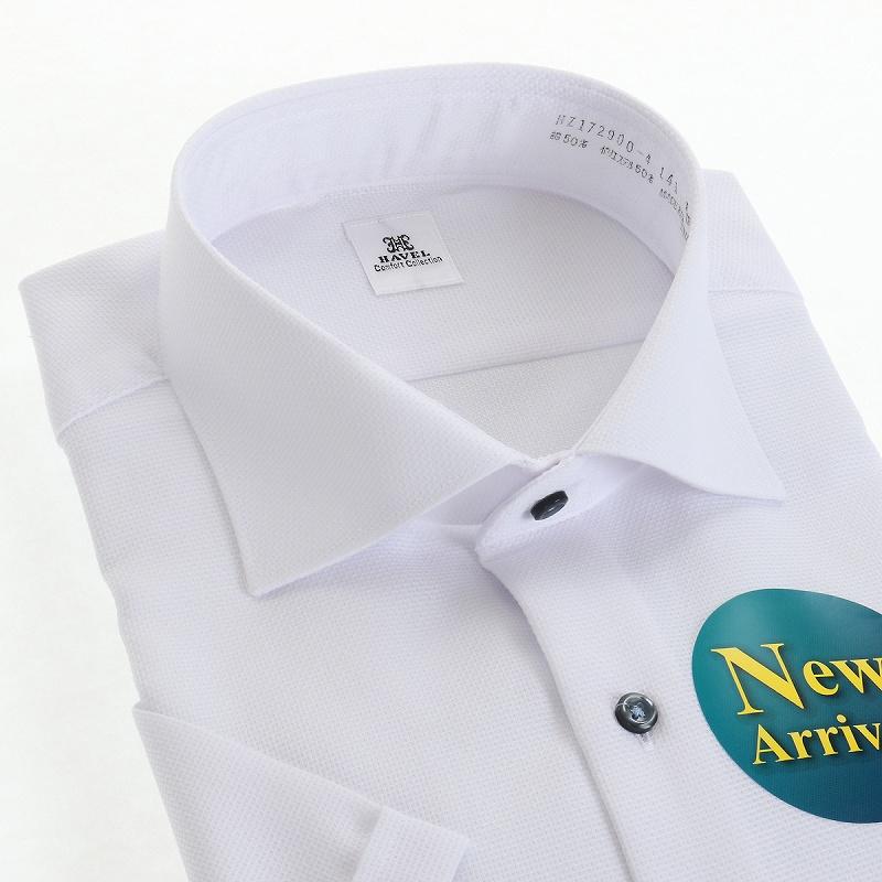 襟想・形態安定 ワイド ワイシャツ 半袖 【HAVEL Comfort Collection】