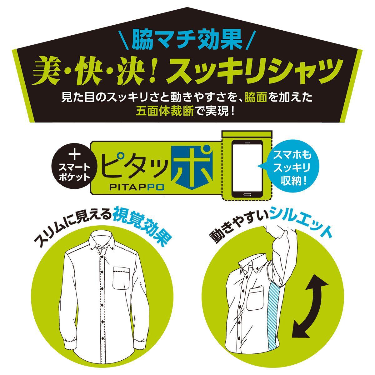 ピタッポ・形態安定 ワイド ワイシャツ 長袖 【altblow classic】