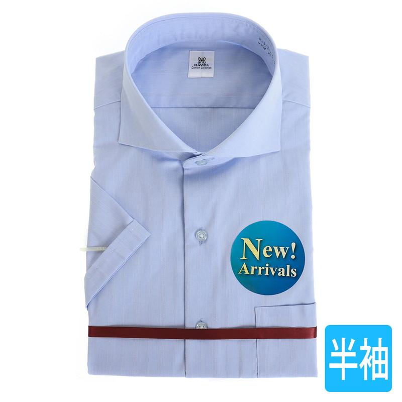 襟想・形態安定 ホリゾンタルワイド ワイシャツ 半袖 【HAVEL Comfort Collection】
