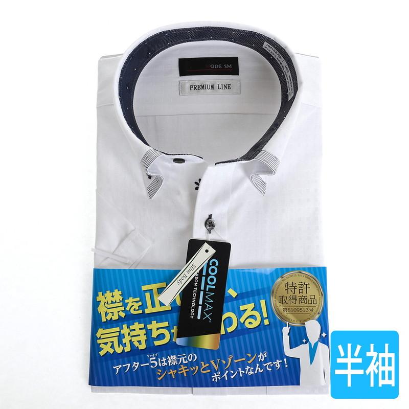 シャキッと!Vゾーン・形態安定 ショートフェイク2枚衿ボタンダウン ワイシャツ 半袖 【MODE ISM PREMIUM LINE】