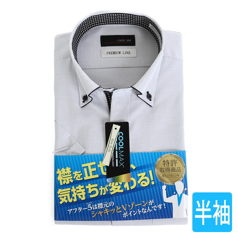 シャキッと!Vゾーン・形態安定 ショートバイピングボタンダウン ワイシャツ 半袖 【MODE ISM PREMIUM LINE】