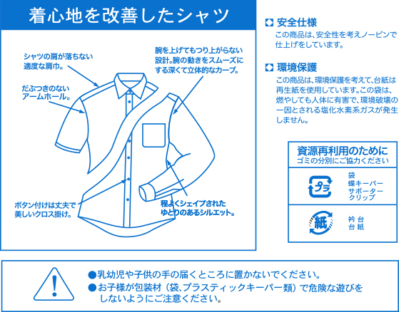 ROOM DRY(部屋干し対応)・超形態安定 セミワイド ワイシャツ 長袖 【HAVEL】