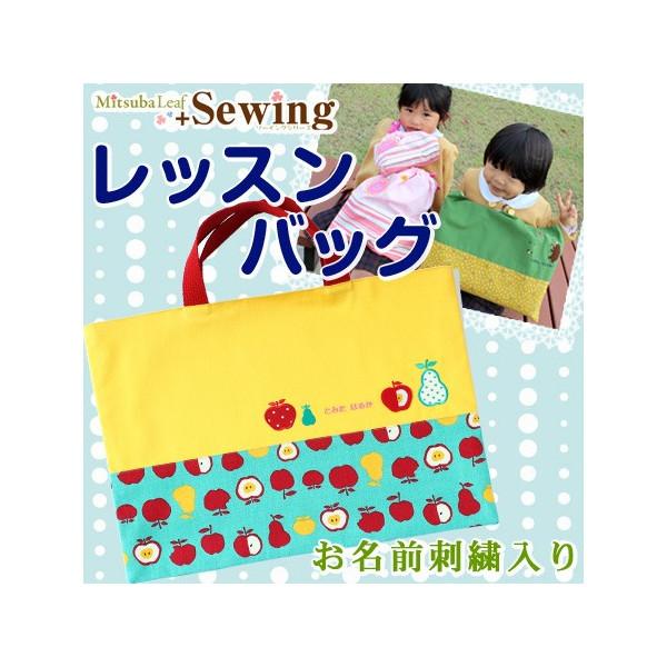 みつばリーフ+Sewingシリーズ『レッスンバッグ』