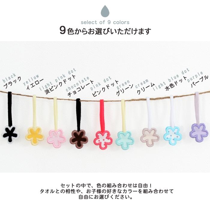 タオル掛けワッペン-mini-『お花』2個セット
