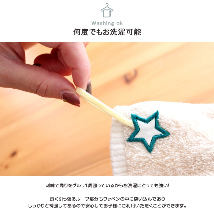 タオル掛けワッペン-mini-『ほし』2個セット